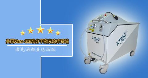 美国Xtrac308准分子激光治疗系统.jpg