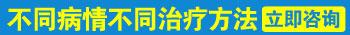 <a href=http://www.bdfcctv.com/zhiliao/ target=_blank class=infotextkey>白癜风治疗</a>