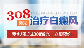 白癜风308准分子激光治疗仪多少钱