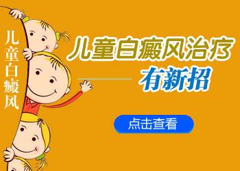 儿童白癜风稳定期怎么治有效果