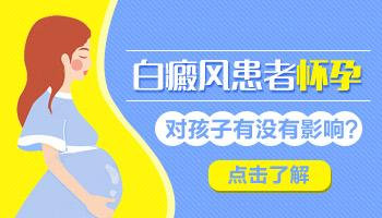 有白癜风如果怀孕了能照光疗吗