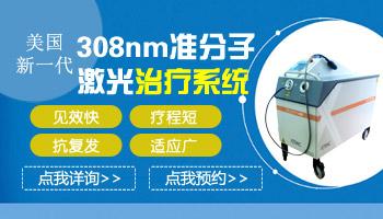 308激光机多少钱一台 照光能治好白癜风吗