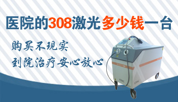 买一台白癜风308设备多少钱