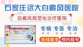 衡水白癜风症状 衡水治疗白癜风的医院
