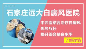 河北石家庄白癜风医院排名