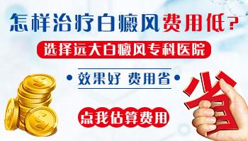中国白癜风专科医院排名