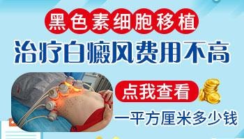 白癜风自体表皮移植手术需要多少钱