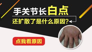 男性手指关节皮肤发白的原因有哪些