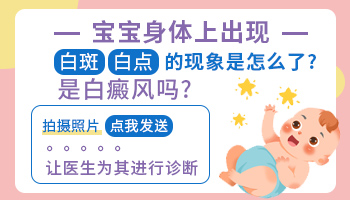 宝宝头上有白斑图片 头上有白斑是怎么回事