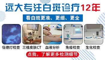 河北衡水专业检查白癜风医院