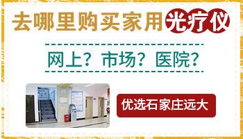 白癜风可以用家用机器治疗吗
