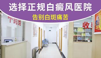 保定白斑医院 正规白斑医院排名