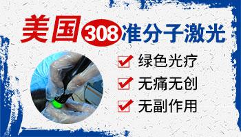 308准分子激光治疗白癜风效果怎么样