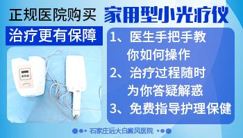 网上买的紫外线光疗仪有假的吗