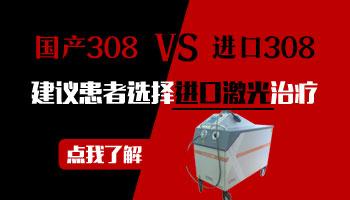 如何分辨308激光仪器是不是进口的激光能治好白癜风吗