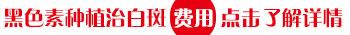 河北省治疗白癜风的医院是哪家