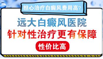 河北邯郸治疗白癜风费用