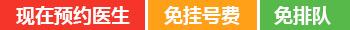 衡水白癜风医院网上预约挂号