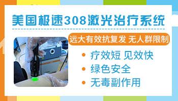 白癜风患者做308光疗有什么用
