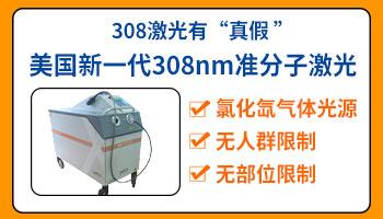 308准激光治疗早期白斑一次的费用