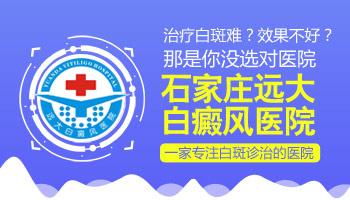 衡水治疗白癜风好的医院