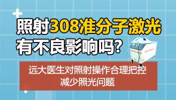 308治疗白癜风白斑处破皮了有影响吗