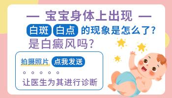 宝宝额头上有白斑与哪些原因有关