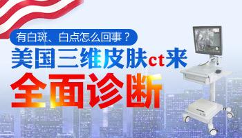 邢台市三甲白癜风医院检查ct的图片