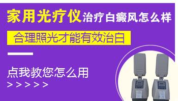 远大医院卖不卖白癜风家用光疗仪