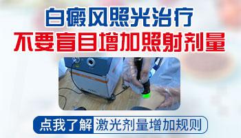 白癜风患者怀孕可以做激光治疗吗