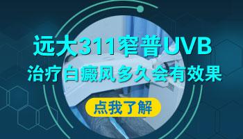 白癜风uvb光疗仪多少钱一台
