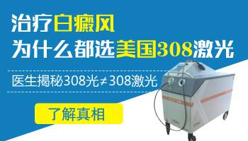 白癜风308治疗仪的价格是多少
