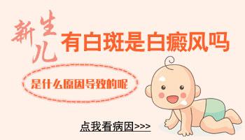 新生儿背部有白斑怎么回事