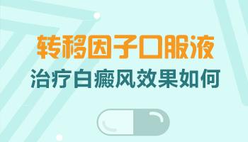 口服白癜风胶囊对治疗白癜风有效果吗