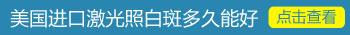 308准分子激光治疗仪国产和进口有区别吗