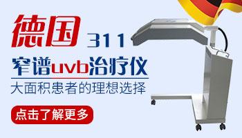 uvb白癜风光疗仪首次剂量是多大