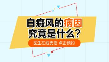 衡水<a href=https://www.bdfcctv.com/bingyin/ target=_blank class=infotextkey>白癜风病因</a>