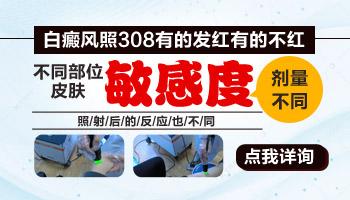 308准分子激光治疗白斑照光不红是什么原因