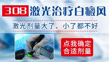 308激光治疗白癜风剂量