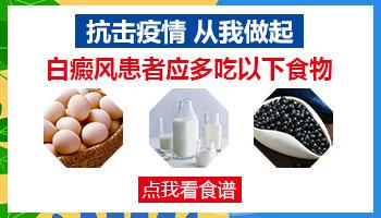 白癜风吃什么食物能激活体内络氨酸酶