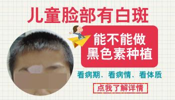 9岁小孩白癜风能做黑色素种植手术吗