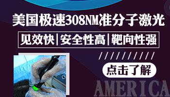 美国三维皮肤CT检查白斑的准确率