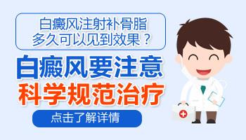 治疗白癜风皮肤注射的是什么药物