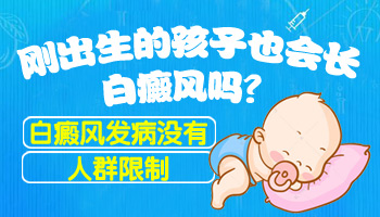 孩子出生以后肚皮上就有白点怎么回事