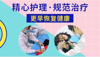 衡水治疗白癜风的专科医院
