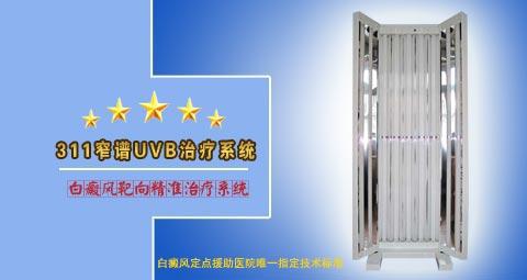 311窄谱UVB治疗系统
