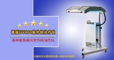 德国沃漫UV801X型紫外线治疗仪