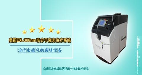 美国EX-308准分子激光治疗系统