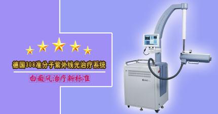 德国GSD-308准分子紫外线光治疗系统