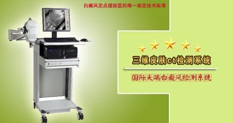 国际尖端白癜风检测设备—三维皮肤CT